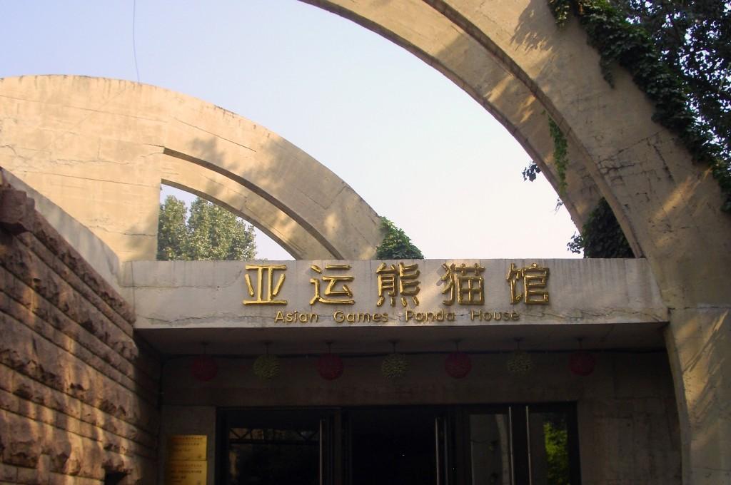 The Asian Games Panda House, Beijing, China